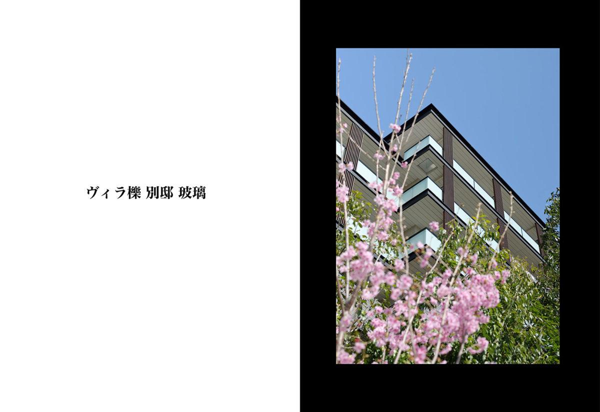 ヴィラ_櫟別邸玻璃_アルバム-表紙