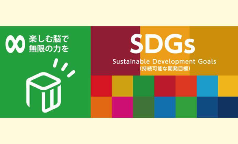 プランニングワークのSDGs-持続可能な開発目標